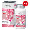 永信HAC 綜合維他命B群+鐵錠2入組(糖衣錠無異味)