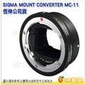 [客訂/免運] SIGMA MC-11 自動對焦轉接環 公司貨 MC11 for E接環 EF轉SONY E接環 CANON EF 轉 E MOUNT 自動對焦