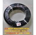 原裝BEST RG6-CATV 5C2V同軸電纜線/有線電視(RG6/U 5C2V=30米X15元)+(多環鳳梨頭2顆=30元)=480元