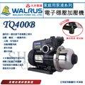 【ShangCheng】大井 TQ400 TQ-400 1/2HP 泵浦 電子穩壓加壓馬達 加壓機 低噪音 另售TQ200