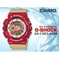 CASIO 時計屋 卡西歐手錶 G-SHOCK GA-110CS-4A 鋼鐵人 男錶 樹脂錶帶 世界時間
