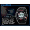 CASIO 時計屋 卡西歐 G-SHOCK G-7900-1D 抗低溫-20°C內建 月相潮汐 保固一年 全新 開發票