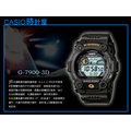 CASIO 時計屋 卡西歐 G-SHOCK G-7900-3D 抗低溫-20°C內建 月相潮汐 保固一年 全新 開發票