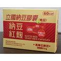 美國製造 立國納豆膠囊60顆 (高單位納豆、紅麴、柑橘生物類黃酮)