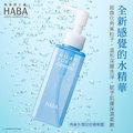 日本 HABA 角鯊水潤卸妝精華露120ml【美麗販售機】
