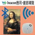 畫展展覽應用【四月兄弟經銷商】April Brother 省電王 Beacon iBeacon基站 4.0 BLE