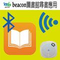 圖書館找書定位應用 iBeacon基站 【四月兄弟經銷商】省電王 Beacon 訊息推播 藍牙4.0