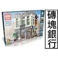 [老頑童玩具屋] 磚塊銀行 城市街景 復刻絕版樂高10251 /樂拼15001