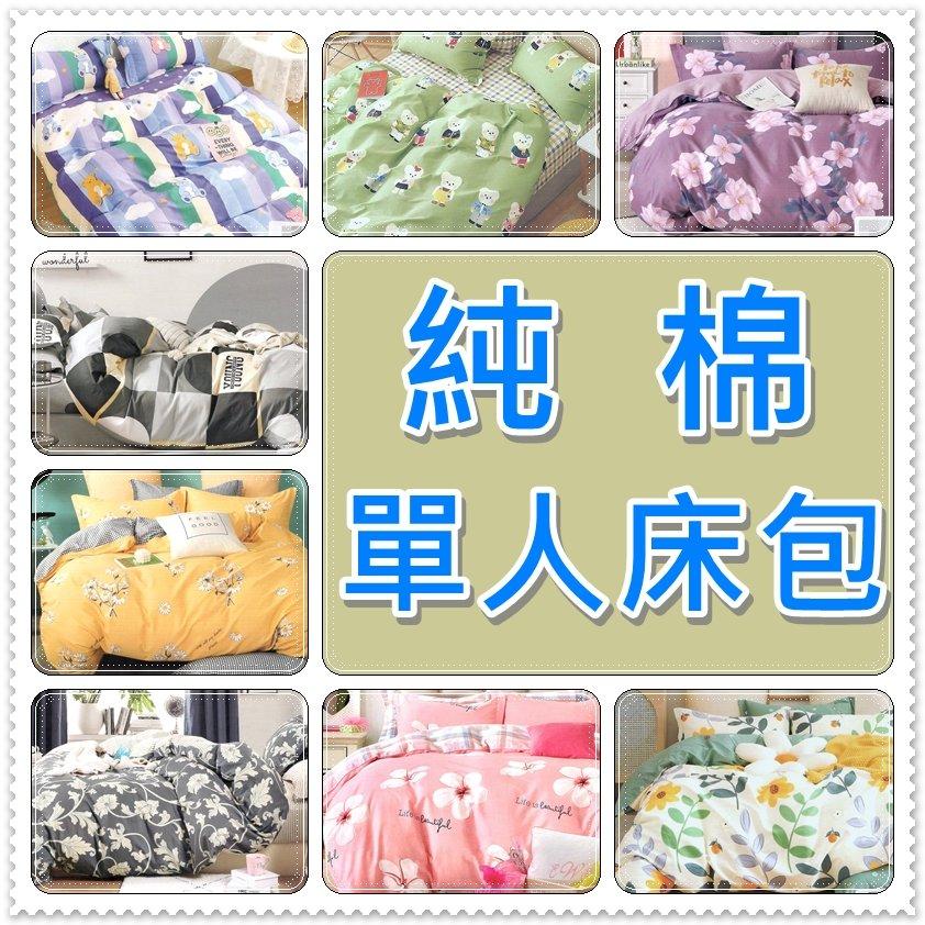 純棉單人床包組 加高款單人純棉床包組+枕頭套x1 (床包高度35cm加高獨立筒床墊可用)【老婆當家】