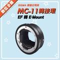 分期0利率《數位e館》台灣代理公司貨 SIGMA MC-11 MC11 轉接環 CANON EF 轉 E MOUNT Sony / A6000 A6300