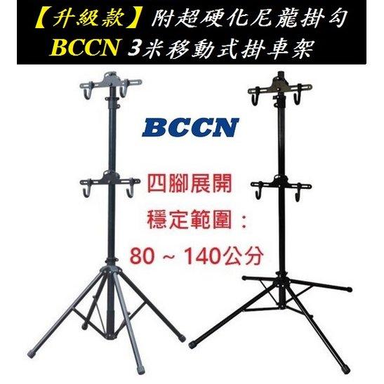 【全新升級款】BCCN鋁合金移動式四腳頂天立地架 伸縮架展示架展覽架掛架停車架停車塔自行車單車維修架