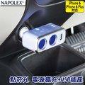 【禾宜精品】點菸器擴充 Napolex Fizz-934 點菸擴充器 車用USB充電 USB車充 1.2A 手機車充