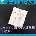 [APPLE原廠盒裝] Lightning USB 連接線 充電傳輸線 (1 公尺) iPhone SE/6S/6/5S/5C/iPod/iPad 可分期
