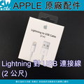 [APPLE原廠盒裝] Lightning USB 連接線 充電傳輸線 (2 公尺) iPhone SE/6S/6/5S/5C/iPod/iPad 可分期
