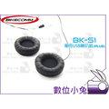 數位小兔 【BIKECOMM BK-S1 專用 USB 喇叭組 Plus】送鐵夾 機車 重機 重低音 耳機 BKS1 藍牙