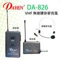 DAYEN 三代VHF 迷你腰掛無線麥克風(附變壓器) DA-826【全館刷卡分期+免運費】