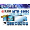 【響尾蛇】 MTR-8950 後視鏡GPS測速器+前後雙錄+倒車顯影*140度超廣角/4.5吋大螢幕/停車監控