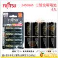 現貨 Fujitsu 富士通 2450mAh 3號 低自放充電鎳氫充電電池 4入 HR-3UTHC 日本製 另售充電器 相機 刮鬍刀 手電筒 遊戲機