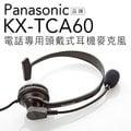 Panasonic 國際牌 KX-TCA60 電話專用 頭戴式麥克風