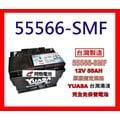 阿炮電池-YUASA汽車電池 湯淺 55566 SMF(12V55AH) 免保養~另55566-SMF DIN55