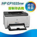 【現貨優惠價】HP LJ CP1025nw/cp1025nw/CP1025NW 無線彩雷印表機(CE918A)