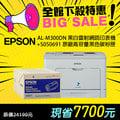 【特惠下殺】Epson WorkForce AL-M300DN 黑白雷射網路印表機 + EPSON S050691 原廠高容量黑色碳粉匣