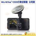 [6期0利率/免運~送保貼] Mio MiVue C320 行車記錄器 公司貨 F1.8光圈 支援128G 夜間拍攝效果佳