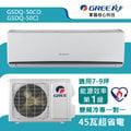 GREE格力 7-9坪 精品型變頻冷專分離式冷氣 GSDQ-50CO/GSDQ-50CI