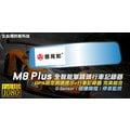 【北台灣防衛科技】*商檢:R33143* 響尾蛇 M8 Plus 後視鏡高畫質行車記錄器