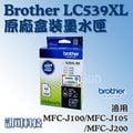 訊可-Brother LC539XL-BK 黑色大容量原廠墨水匣 適用 MFC-J100/J105/J200 含稅可刷卡