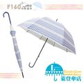 雨傘 日式大曲面直傘 自動直傘 高耐水性 好感白 深藍條紋(非萊登傘,不適用萊登維修服務)