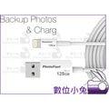 數位小兔【Photofast 隨身相本線型隨身碟 3.0 32G 1m】USB 隨身碟 手機 iPhone 32GB