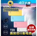 HANG露營燈行動電源T20 LED照明 20000mAh 手電筒 超輕薄 雙USB孔極速充電 1A2A 電源指示 【4G手機】