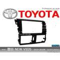 音仕達汽車音響 豐田 TOYOTA 13~16年 NEW VIOS車型 專用面板框 2DIN 音響主機面板框