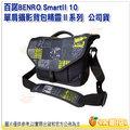 [24期0利率/免運] 百諾 BENRO Smart II 10 公司貨 SmartII 單肩攝影背包 精靈Ⅱ系列 單肩 相機包 攝影包