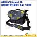 [24期0利率/免運] 百諾 BENRO Smart II 30 公司貨 SmartII 單肩攝影背包 精靈Ⅱ系列 單肩 相機包 攝影包