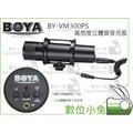 數位小兔【BOYA BY-VM300PS 指向性麥克風】小鋼炮 高感度 立體音 錄音 專業型 指向性 麥克風