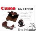 數位小兔【Canon G7x II 復古皮套 黑色 送背帶】另有 咖啡色 兩件式 相機包 保護套 底座