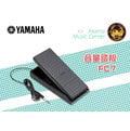 【小麥老師 樂器館】山葉Yamaha FC7 電子琴電鋼琴踏板 延音踏板 腳踏控制器