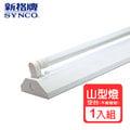 【SYNCO 新格牌】LED 4尺 T8單管山型燈座x1入 (不含燈管)