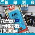 [現貨-藍色] 加贈LED彎彎燈 HANG 10000mAh T17 露營燈 行動電源 輸出 2.1A 移動電源 LED 電量顯示 手電筒 USB充電 充電器/露營/旅遊