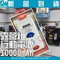 [現貨-白色] 加贈LED彎彎燈 HANG 10000mAh T17 露營燈 行動電源 輸出 2.1A 移動電源 LED 電量顯示 手電筒 USB充電 充電器/露營/旅遊
