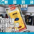 [現貨-黃色] 加贈LED彎彎燈HANG 10000mAh T17 露營燈 行動電源 輸出 2.1A 移動電源 LED 電量顯示 手電筒 USB充電 充電器/露營/旅遊