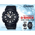 CASIO 時計屋 卡西歐手錶 G-SHOCK GAX-100B-1A 男錶 樹脂錶帶 防震 世界時間 倒數計時