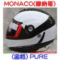 《福利社》M2R LAZER 比利時 MONACO (摩納哥) PURE Pure Carbon Window Lumino (窗格) 碳纖維 可樂帽 全罩式 安全帽 三角、內襯全可拆洗