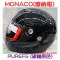 《福利社》M2R LAZER 比利時 MONACO (摩納哥) PUREFE (碳纖原色) 碳纖維 可樂帽 全罩式 安全帽 三角、內襯全可拆洗