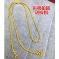 爆款鍍黃金24K越南沙金項鏈久不掉色 麻花項鏈女款鎖骨腳歐幣首飾