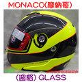 《福利社》M2R LAZER 比利時 MONACO (摩納哥) GLASS (窗格) 玻纖版 可樂帽 全罩式 安全帽 三角、內襯全可拆洗