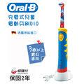 →《鴻盛百貨商場》←【德國百靈BRAUN】歐樂B 迪士尼充電式兒童電動牙刷D10