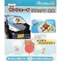 車資樂㊣汽車用品【RK196】日本進口 Rilakkuma 懶懶熊 拉拉熊 晴空圖案 車用 前擋遮陽板 簾